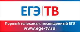 ege-tv
