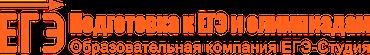 Образовательная компания ЕГЭ-Студия