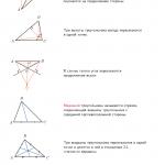 Высоты, медианы, биссектрисы треугольника