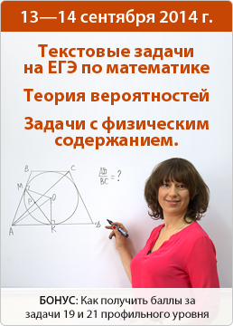 Текстовые задачи на ЕГЭ по математике