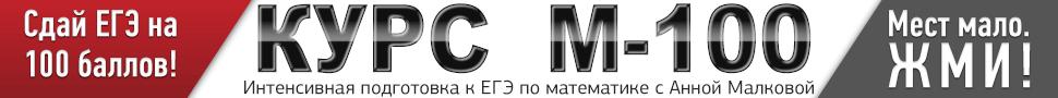 Математика м 100