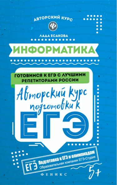 Книга Лада Есакова