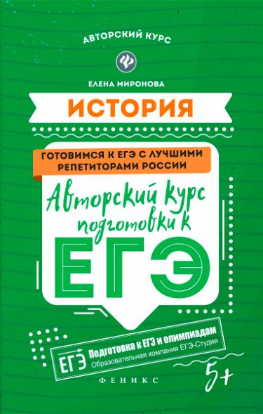 Книга Елена Миронова