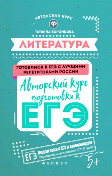 Книга Татьяна Воронцова
