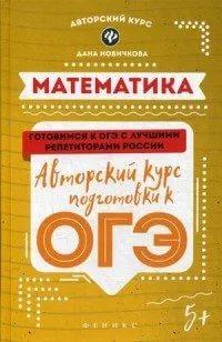 Книга Дана Новичкова