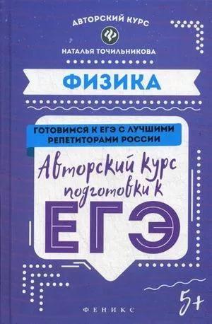 Книга Наталья Точильникова