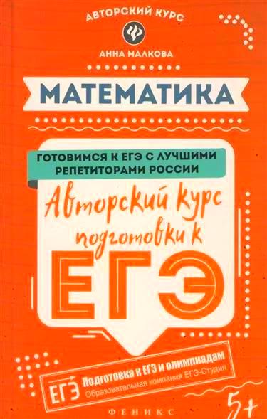 Книга Анна Малкова
