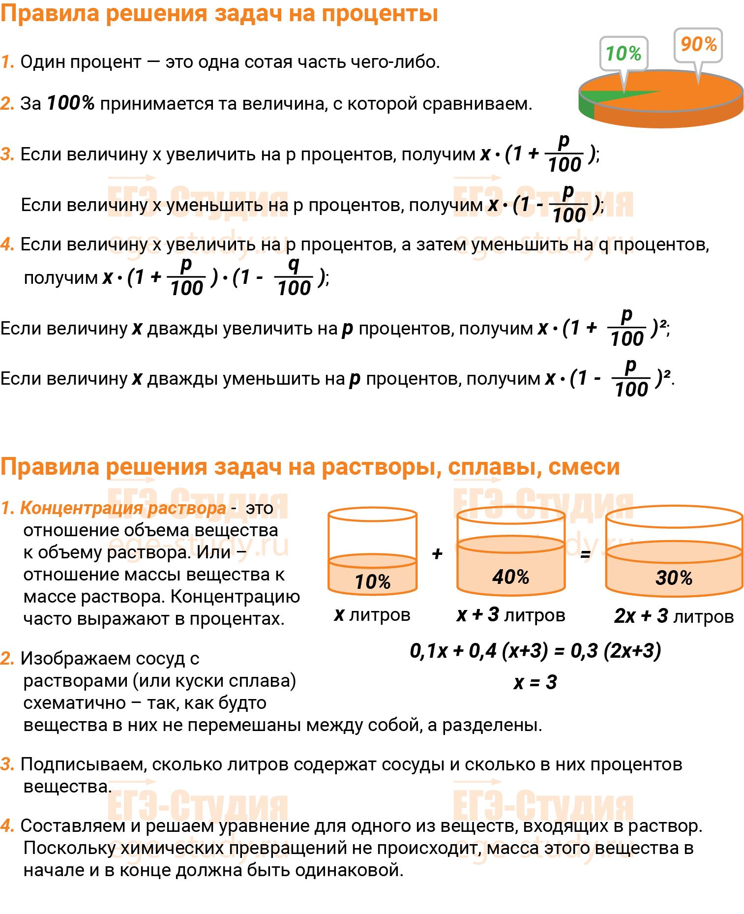 Решение задач на проценты и сплавы решить задачи по математике с ответом